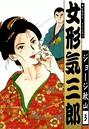女形気三郎 (3)