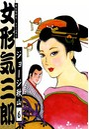 女形気三郎 (6)
