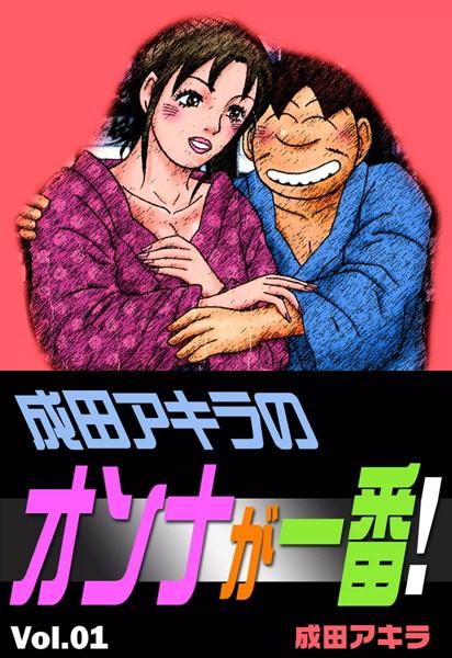 成田アキラのオンナが一番! (1)