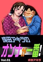 成田アキラのオンナが一番!