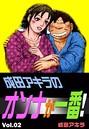 成田アキラのオンナが一番! (2)