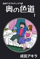 成田アキラのテレクラ道 奥の色道