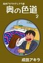成田アキラのテレクラ道 奥の色道 (2)