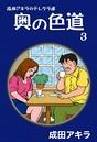 成田アキラのテレクラ道 奥の色道 (3)