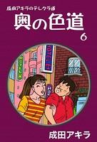 成田アキラのテレクラ道 奥の色道 (6)