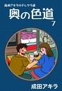 成田アキラのテレクラ道 奥の色道 (7)