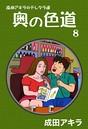 成田アキラのテレクラ道 奥の色道 (8)