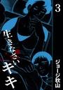 生きなさいキキ (3)