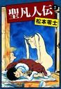 聖凡人伝 (2)