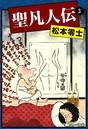 聖凡人伝 (3)