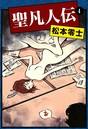 聖凡人伝 (4)