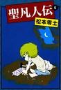 聖凡人伝 (6)