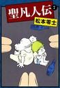 聖凡人伝 (7)