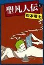聖凡人伝 (8)