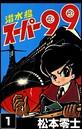 潜水艦スーパー99 (1)