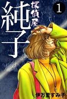 探偵屋・純子 (1)