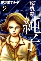 探偵屋・純子 (2)