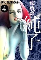 探偵屋・純子 (4)