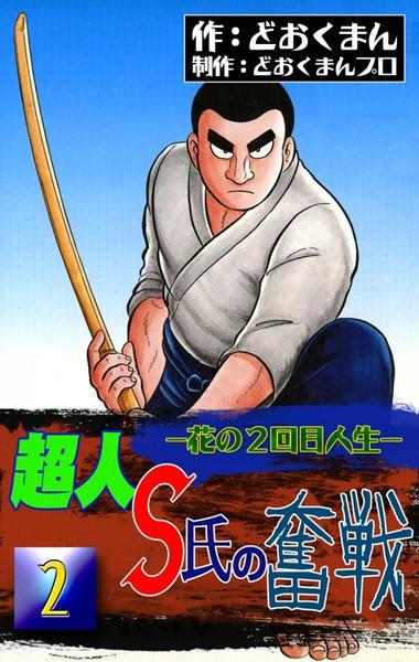 超人S氏の奮戦 ―花の2回目人生― (2)