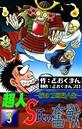 超人S氏の奮戦 ―花の2回目人生― (3)