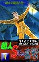 超人S氏の奮戦 ―花の2回目人生― (4)