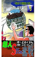 超人S氏の奮戦 ―花の2回目人生― (5)