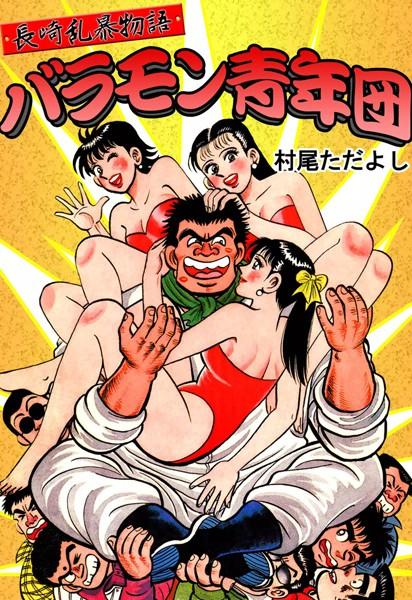 長崎乱暴物語 バラモン青年団