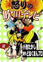 怒りの吹田テレビ (2)
