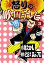 怒りの吹田テレビ (3)