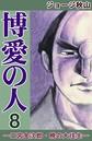 博愛の人 ―二宮金次郎・暁の大往生― (8)