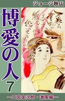 博愛の人 ―二宮金次郎・激風編― (7)
