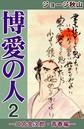 博愛の人 ―二宮金次郎・青春編― (2)