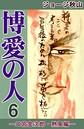 博愛の人 ―二宮金次郎・熱風編― (6)