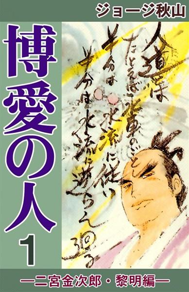 博愛の人 ―二宮金次郎・黎明編― (1)