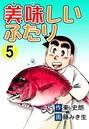 美味しいふたり (5)
