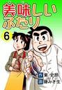 美味しいふたり (6)
