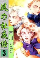 風の杜夜話 (3)