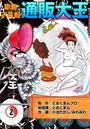 摩訶不思議 通販大王 (2)