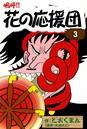 嗚呼!! 花の応援団 (3)