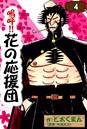 嗚呼!! 花の応援団 (4)