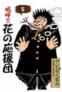 嗚呼!! 花の応援団 (5)