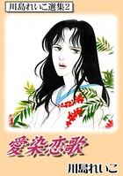 愛染恋歌 川島れいこ選集 2