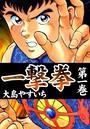 一撃拳 (1)