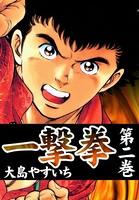 一撃拳 (2)