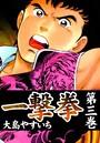 一撃拳 (3)
