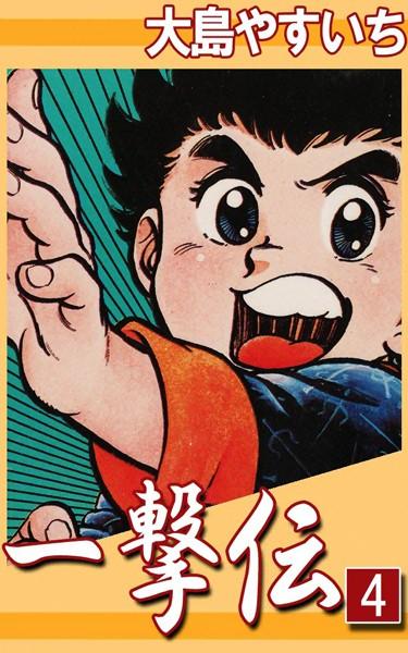 一撃伝 (4)