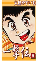 一撃伝 (6)