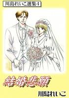 結婚悲願 川島れいこ選集 4