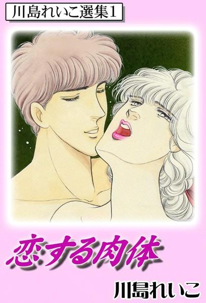 恋する肉体 川島れいこ選集 1