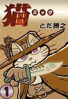 猫〜ミック〜 (1)